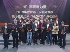 答案终于发表!2019年度上海快3十大旧事和都会好汉是……