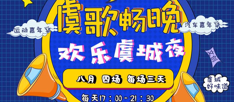 上海快3,YE!美食节、啤酒节、文创集市……嗨翻到月尾~