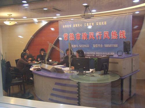 常熟市水利局(2007-12-24)