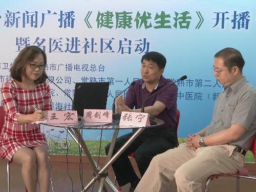 《健康优生活》开播一周年 走进明日星城(2014-06-04)