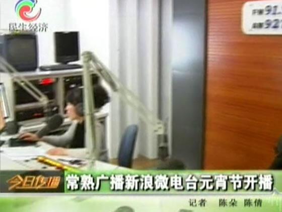 常熟广播新浪微电台元宵节开播预告