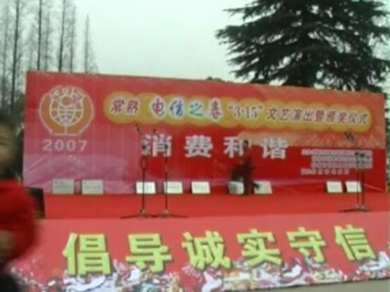 """《2007常熟电信之春""""3.15""""文艺演出暨颁奖视频》现场直播"""