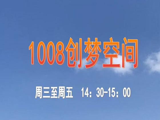 1008创梦空间2019-10-23