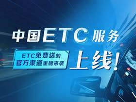 ETC重要通知!司机朋友们注意了