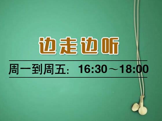 边走边听2019-09-23