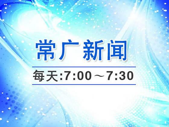 常广新闻·晚高峰2019-12-21