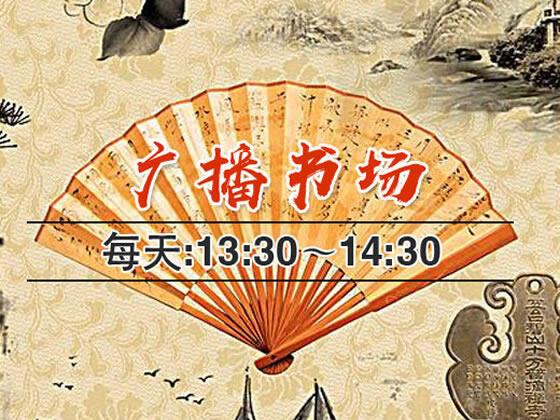 广播书场(一)2019-11-08