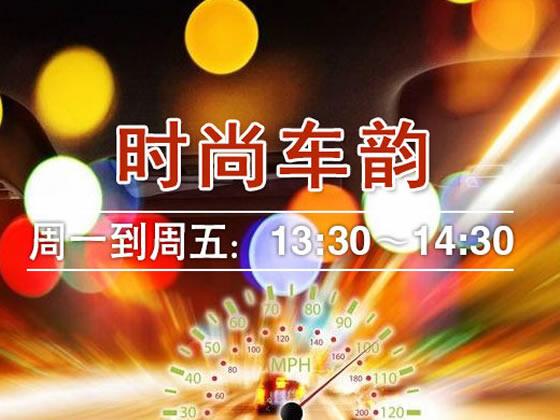 时尚车韵2019-12-27