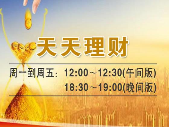 天天理财中午版2019-12-06