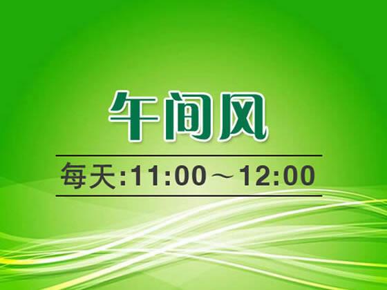 午间风2020-03-15