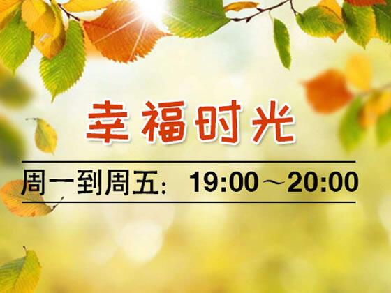 幸福时光2019-10-30