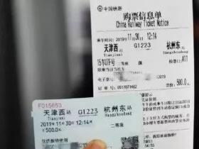 2020元旦火车票今开售!12月12日春运首日车票开抢