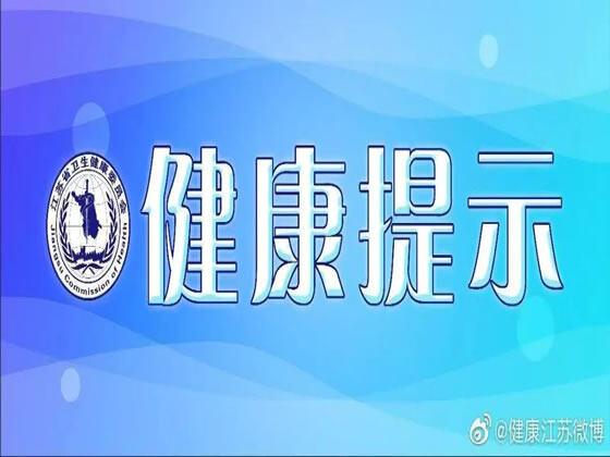 最新!江蘇省衛健委發布新型冠狀病毒感染預防要點