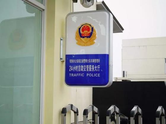 常熟车管所24小时交警服务大厅投入使用!体检、办证、处理违法......统统自助!