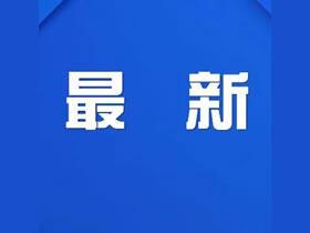 最新!江苏新增确诊病例2例,苏州无新增!