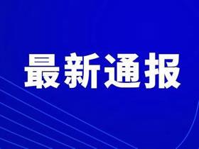 最新!江苏新增确诊病例3例,苏州新增1例!