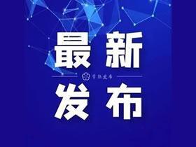 最新数据:江苏新增23例新型冠状病毒肺炎确诊病例,苏州无新增病例