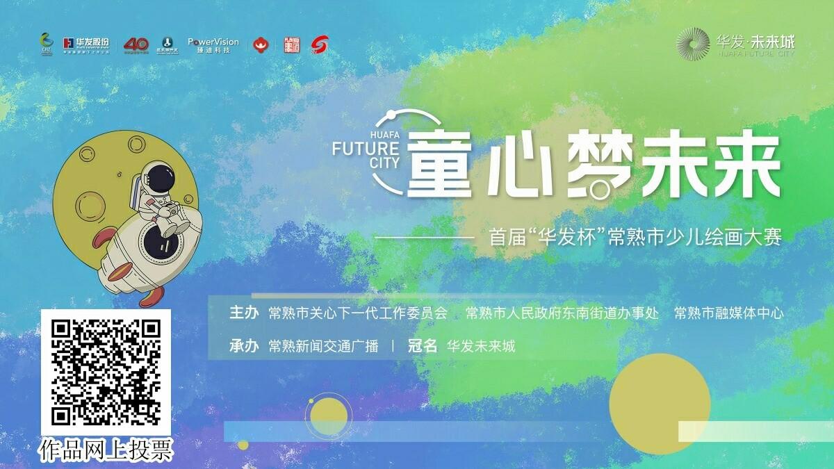 """""""童心梦未来"""",请为beplay手机下载""""小画家""""投票!"""