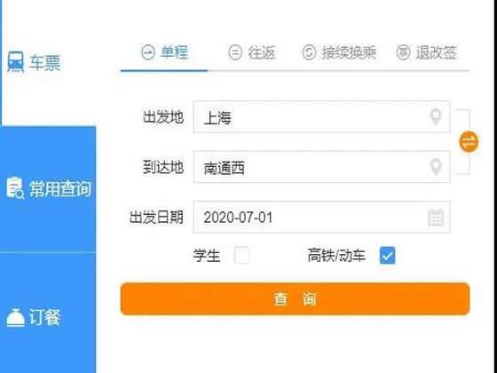 【官宣】沪苏通铁路6月30日11时起售票(附时刻表)