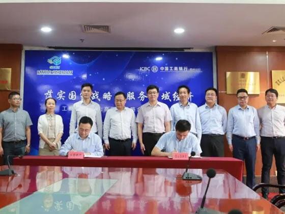 强强联手,官宣签约!虞山高新区与中国工商银行签订战略合作协议