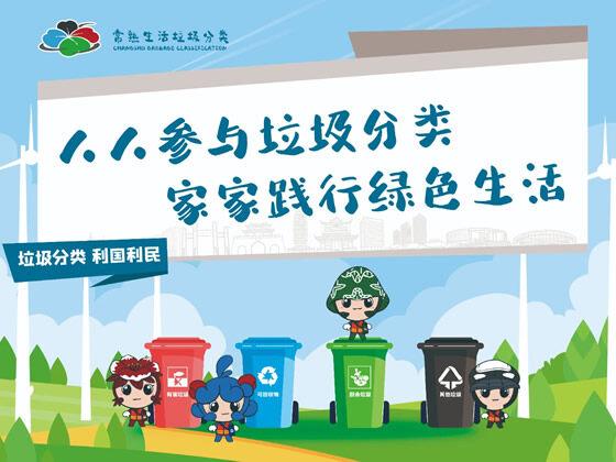 绿色环保垃圾分类
