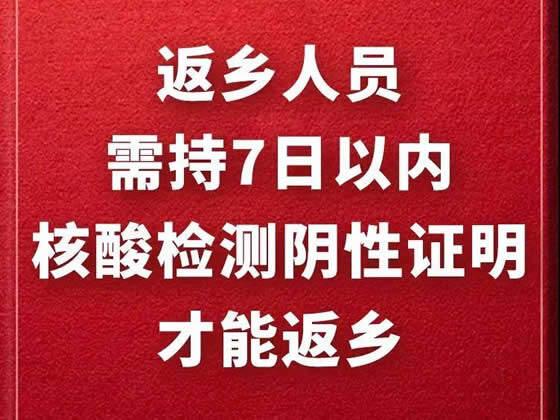 注意!春节返乡需持7日内核酸阴性证明!