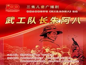听,常熟融媒原创儿童广播剧《武工队长朱阿八》!